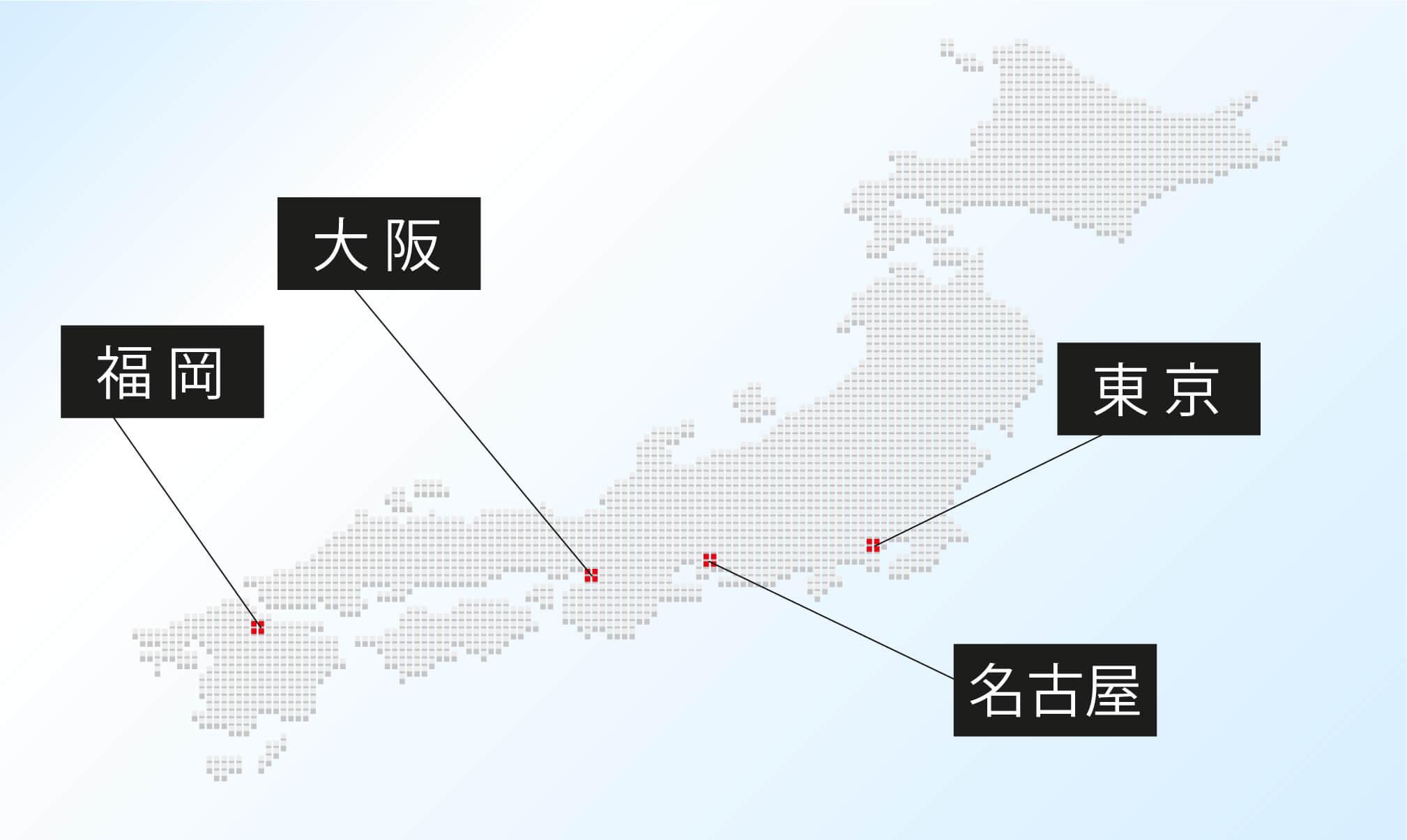東名阪と福岡に拠点を構え、全国展開にも対応