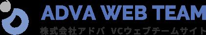 株式会社アドバWEBチームオフィシャルサイト