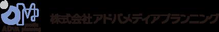 株式会社アドバメディアプランニング